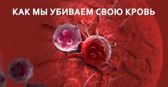 Как мы убиваем свою кровь