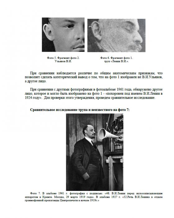 Кто лежит в Мавзолее? Эксперт утверждает, что тело не Ленина