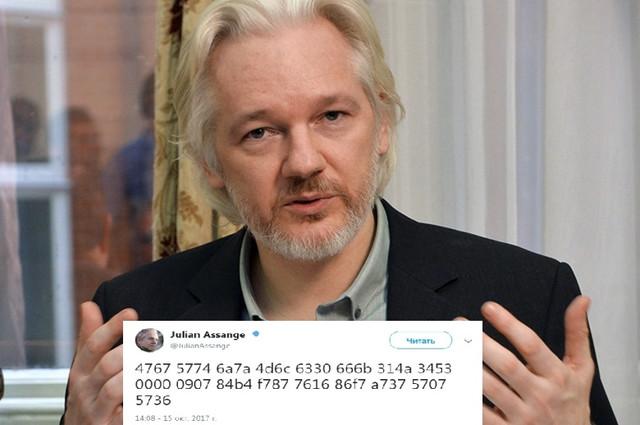 Julian Assange опубликовал странную шифровку: конспирологи в недоумении