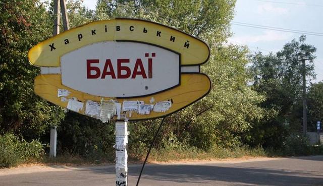 Привидение украинского поселка, где странным образом умирают и пропадают люди