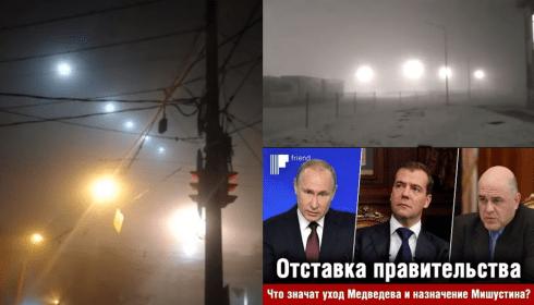 Связаны Ли Странные НЛО Над Россией И Отставка Правительства?