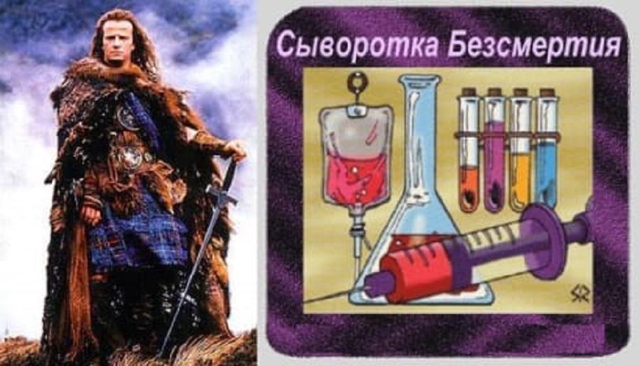 Вакцина Наделяет Людей Бессмертием?