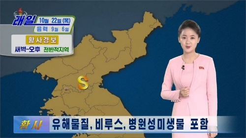 Из Китая на Северную Корею принесло опасное желтое облако