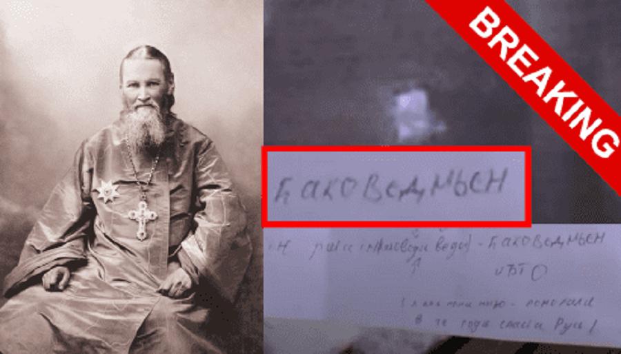 Явление Иоанна Кронштадского 27 февраля 2021-го года, Александро-Невская Лавра
