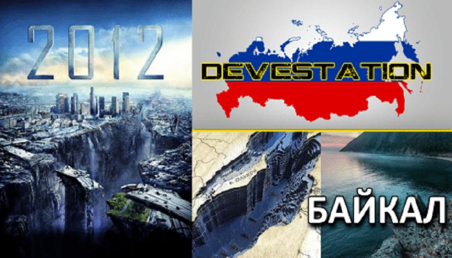 Пророческое предупреждение о возможной геологической катастрофе в России