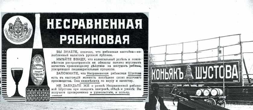 Коньяк Шустов: Производитель российского алкоголя