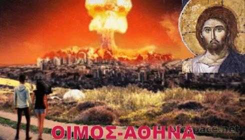 Послание афонского старца Геокона: мир в преддверии страшных событий