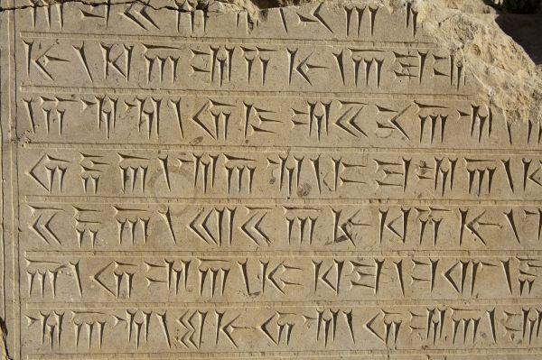 "Расшифрованы тексты на глиняных табличках ""царя царей"" Дария Великого"