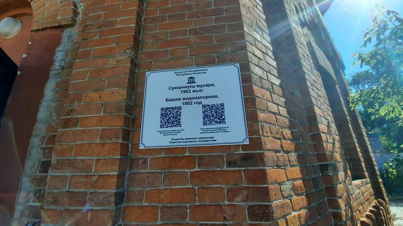 Какие тайны хранит водонапорная башня в Петропавловске